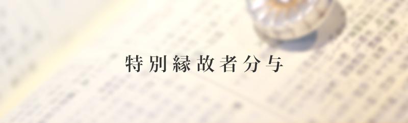 「特別縁故者分与」タイトルイメージ