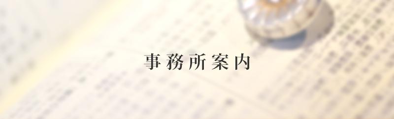 「事務所案内」タイトルイメージ