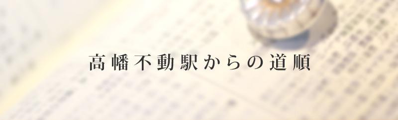 「高幡不動駅からの道順」タイトルイメージ